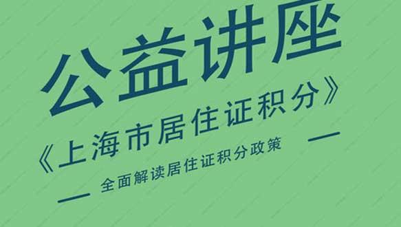 上海市新知进修学院《上海市居住证积分获取与办理》讲座