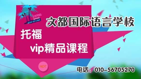 文都国际语言学校托福VIP精品课程
