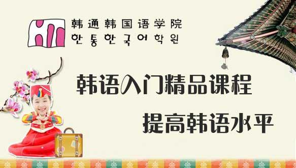 韩通韩国语学院韩语入门精品课程