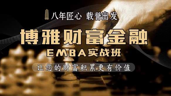 博雅財富金融EMBA實戰班