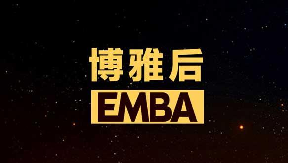 博雅后EMBA课程