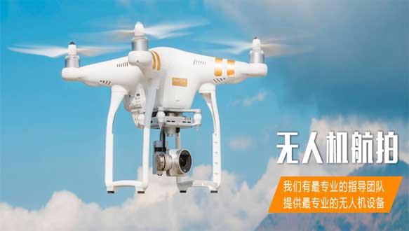 上海河马动画学院—无人机航拍脱产班课程