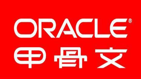 盈佳科技—Oracle全能课程