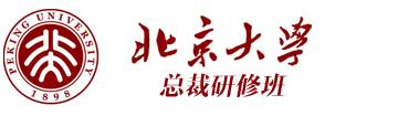 北京大學總裁研修班