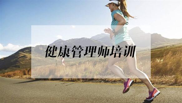 北京世健联健康管理师培训课程