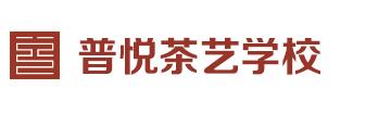 普悅茶藝學校