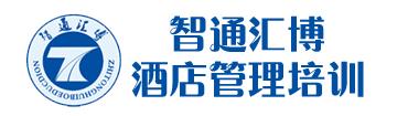 北京智通汇博酒店管理培训