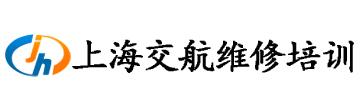 上海交航家电维修培训