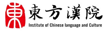 東方漢院國際文化交流學校