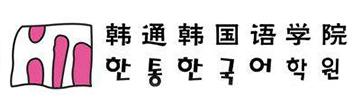 上海韓通韓國語學院