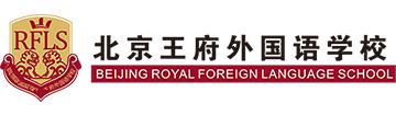 北京王府外國語學校
