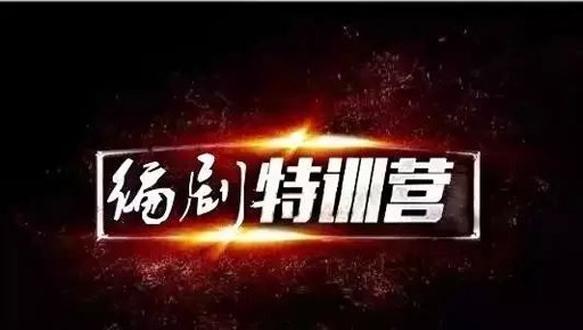 粼國傳媒—以師帶徒編劇特訓營(常年)招生簡章