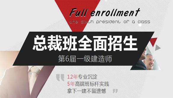 天津优路教育—一级建造师总裁班