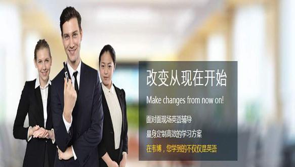 北京酒店英語口語課程