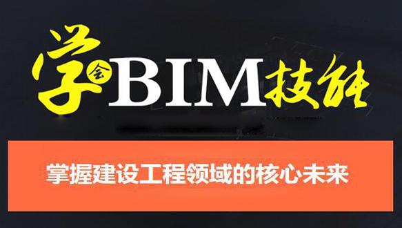 六盘水优路教育—BIM工程师招生简章