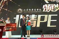 北清PE颁奖