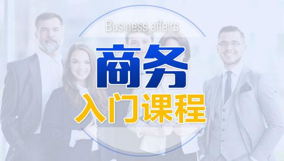 南京德语商务入门课程