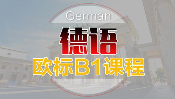 南京德语欧标B1课程