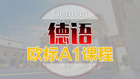 南京德语欧标A1课程