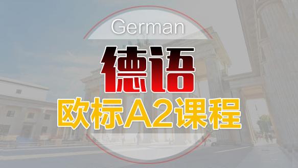 南京德语欧标A2课程