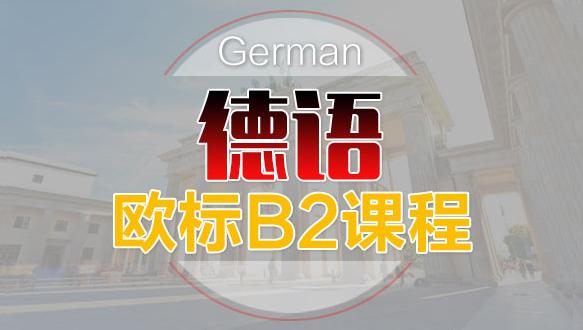 南京德语欧标B2课程
