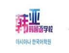 北京韓亞韓國語學校