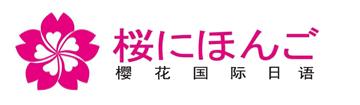 南宁樱花日语学校