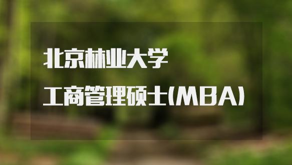 北京林业大学工商管理硕士(SMBA)学位班