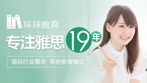 北京環球教育雅思10人6.5-7.0分班