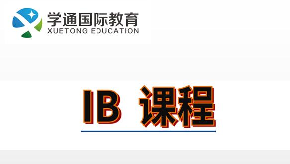 IB同步輔導