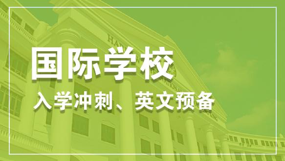 國際學校入學備考課程