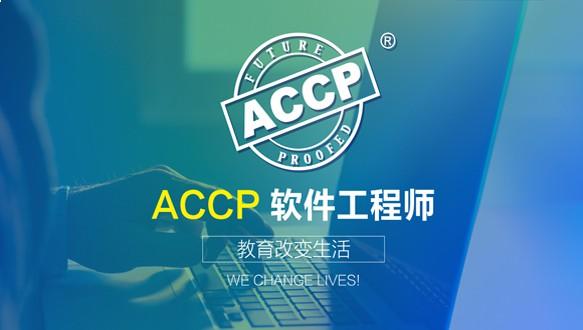 北大青鳥—ACCP軟件工程師