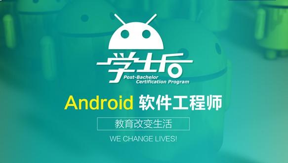北大青鳥—學士后Android軟件工程師