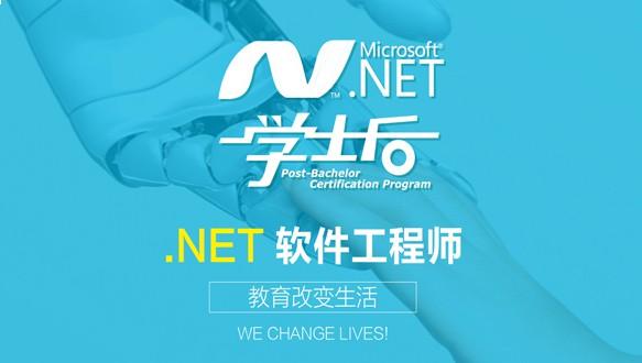 北大青鳥—學士后.NET軟件工程師