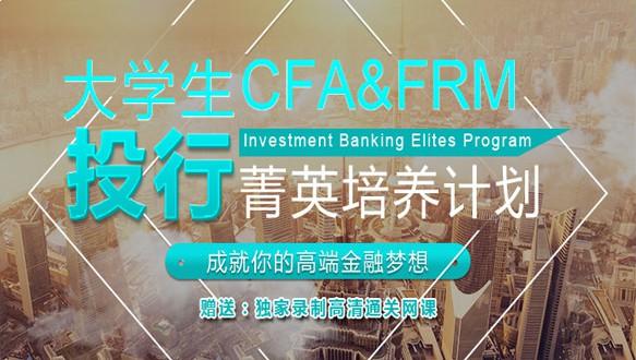 北京国际金融—2021年CFA+FRM双证精英班(面授)
