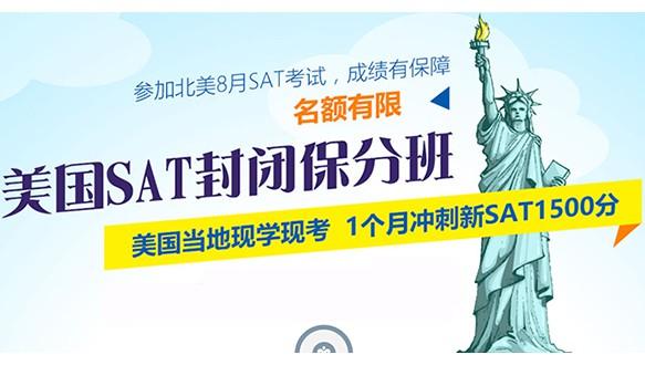广州新SAT封闭保分班