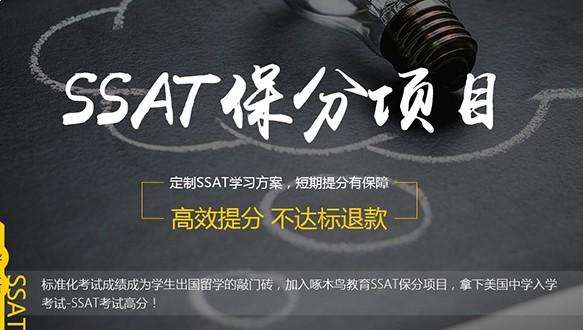 广州啄木鸟SSAT保分班