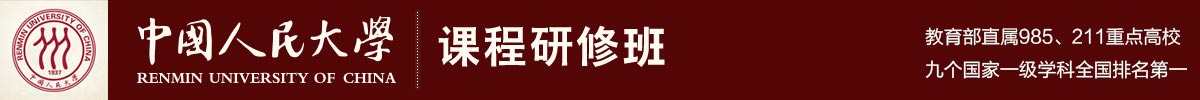 中國人民大學在職研究生(首頁橫幅廣告中)