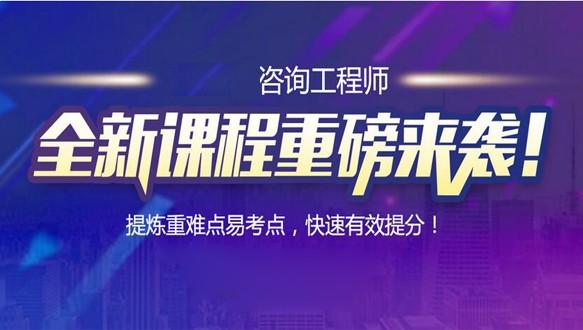 衡阳优路教育—咨询工程师招生简章