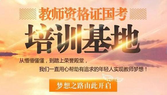 濮陽優路教育—全國教師資格證考試筆試【面授+網絡】招生簡章