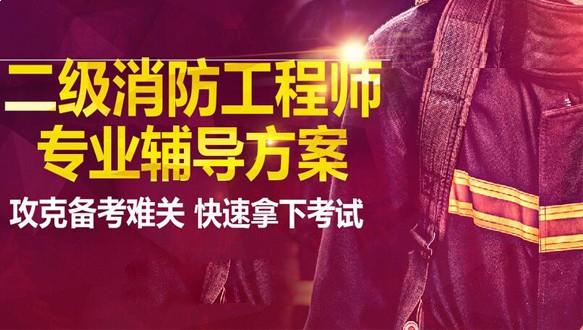 榆林优路教育—二级消防工程师招生简章