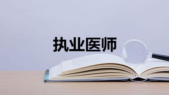 扬州优路教育—临床执业医师考试(含助理)辅导课程