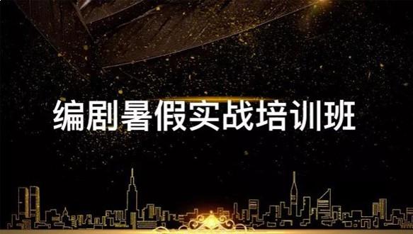 粼國傳媒—編劇基礎提升暑假實戰培訓班