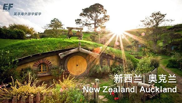 英孚游學-新西蘭奧克蘭2周中土世界探索營