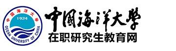 中國海洋大學在職研究生