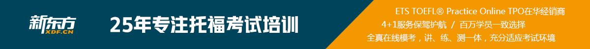 托福頻道頁(新東方)
