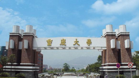 重慶大學英美澳2+2+1國際本碩連讀課程2019年招生簡章