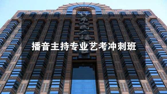 北京电台—播音主持专业艺考冲刺班