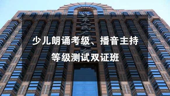 北京電臺—少年兒童朗誦考級、播音主持等級測試雙證班
