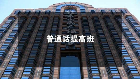 北京电台—普通话提高班